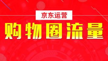 【钴京电商学院】京东运营之购物圈流量营销技巧