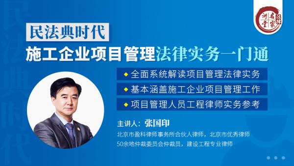 张国印:民法典时代施工企业项目管理法律实务一门通