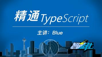 【智能社】精通Typescript开发