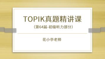 第64届TOPIK真题精讲课(初级听力)