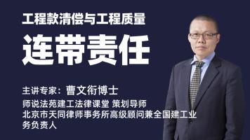 建工疑难问题【六】工程款清偿与工程质量的连带责任(23分钟)