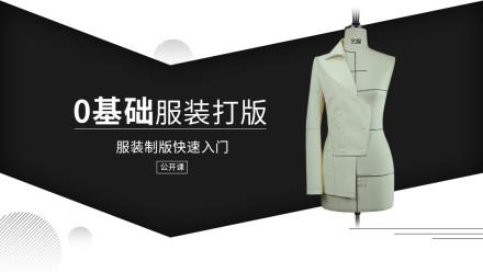 服装就业服装打版/快速入门服装制版/零基础学打版/看图制版裁剪
