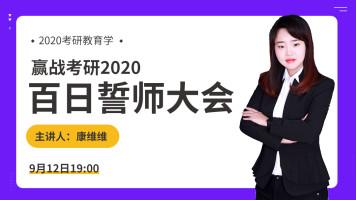 赢战20教育学考研-百日誓师大会