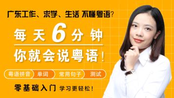 20天学会粤语【基础篇】