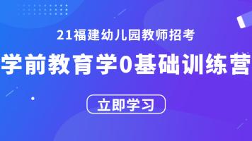 21福建教师招考学前教育学0基础训练营