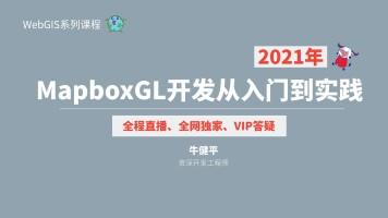 【公开课】MapboxGL开发从入门到实践