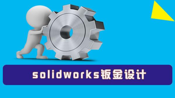 solidworks钣金设计