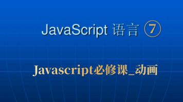 Javascript必修课_动画