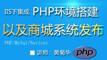 IIS下集成PHP开发环境搭建和商城系统发布-含mysql、navicat安装