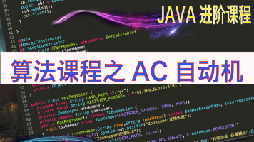 数据结构与算法之精妙的AC自动机【料视出品】