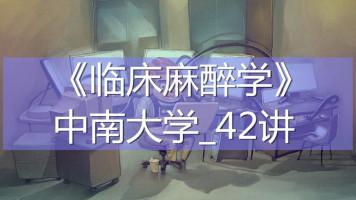 K7363_《临床麻醉学》_中南大学_42讲