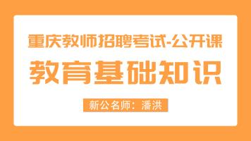 重庆教师招聘《教育基础知识》公开课