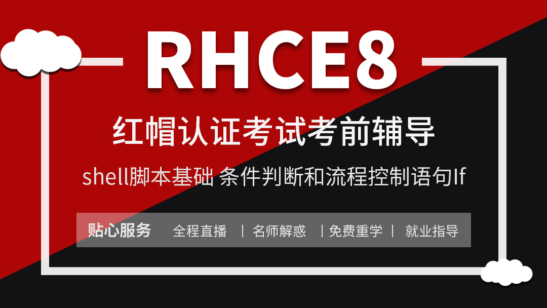 Linux-RHCE之shell脚本基础和流程控制语句If/Linux运维
