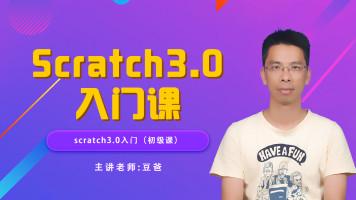 scratch3.0入门与精通(初级课)