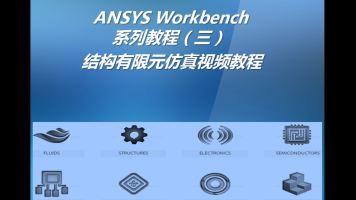 ANSYS Workbench结构有限元仿真