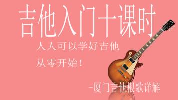 吉他入门教程十课时-厦门吉他根歌详解