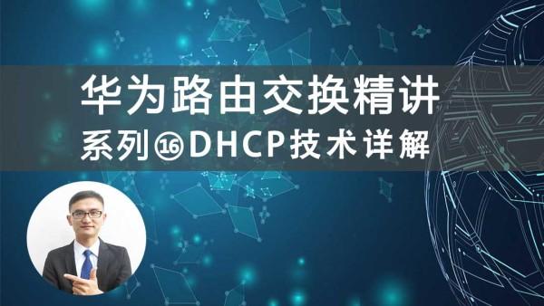 华为HCIP/HCNP路由交换精讲系列⑯DHCP技术详解视频课程[肖哥]