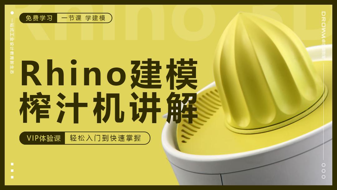 工业产品设计Rhino犀牛建模榨汁机讲解