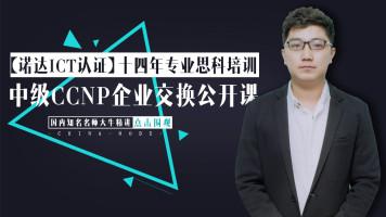 【诺达ICT认证】十四年专业思科培训,中级CCNP企业交换公开课