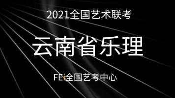 【云南省】2021乐理联考(基础班)