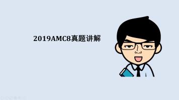 美国数学竞赛2019AMC8真题讲解