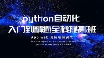 【乐搏】软件测试-Python自动化提升班【10期—20期】
