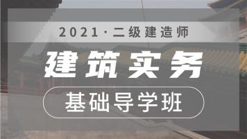 2021 二建 建筑实务 基础导学班
