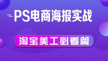 PS基础教程/ps海报设计思路精讲/淘宝美工主图/海报/详情页