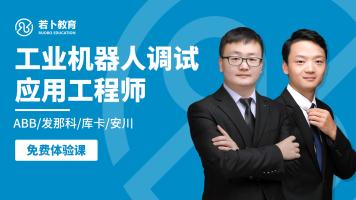 【免费体验课】工业机器人应用快速入门/ABB/发那科/库卡/安川