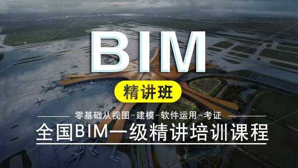 五彩石BIM一级BIM培训土建精讲班