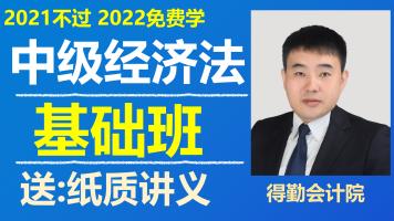 2021年中级经济法-基础班|会计|会计职称|会计师|中级会计师