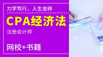 注册会计CPA经济法精品课