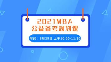 2021年MBA备考公益讲座