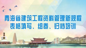 【青海专区】青海省建筑工程2019 新规程解读精讲