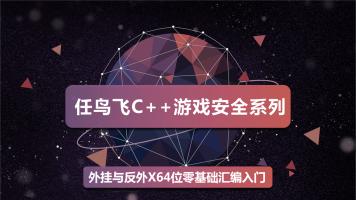 任鸟飞C++游戏安全系列之外挂与反外挂X64位零基础汇编入门