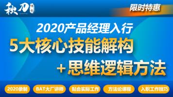 产品经理2020全能力实战教程产品设计零基础培训秋刀课堂学院起点