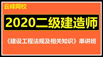 2020二级建造师二建法规串讲班【云峰网校】