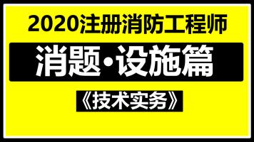 2020消防工程师消题课程—技术实务·设施篇(云峰网校)
