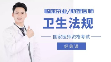 国家医师资格考试临床执业/助理医师【卫生法规】经典班