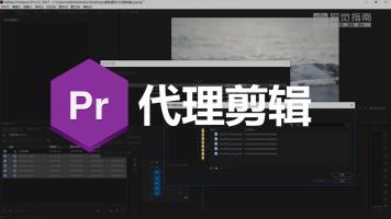 Premiere代理剪辑PR代理剪辑方法