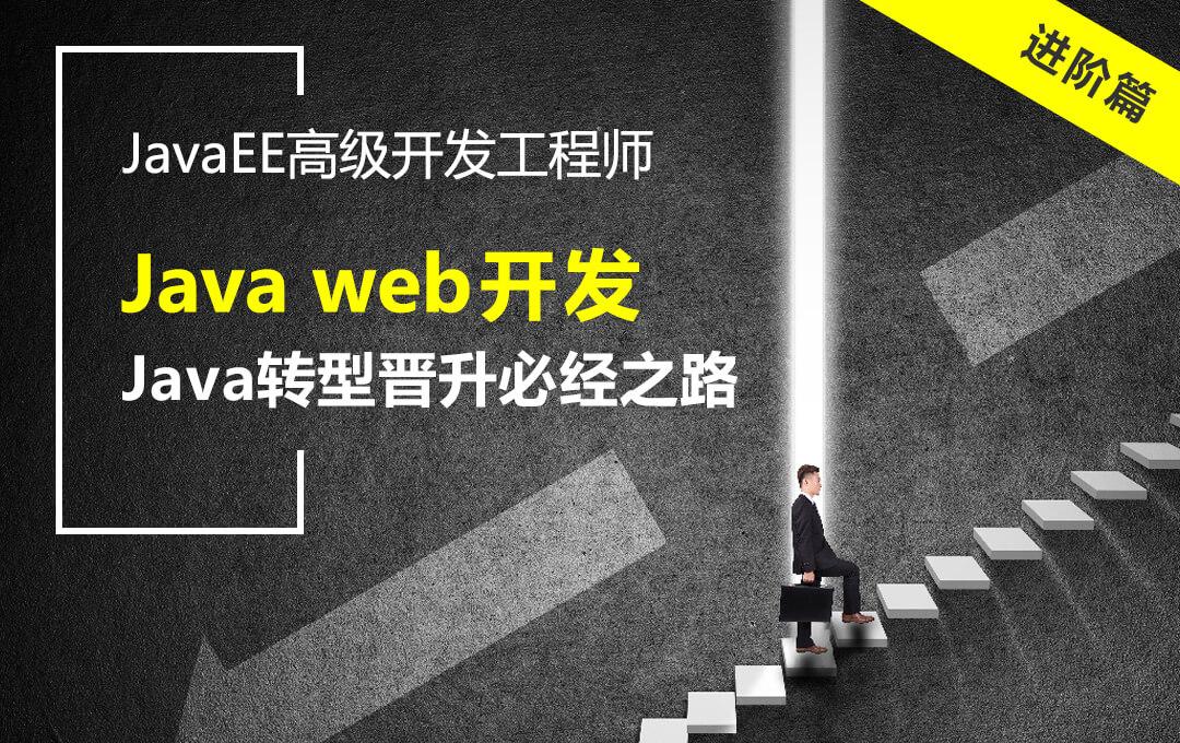 JavaEE开发工程师进阶-Java web开发|JS/Servle/JSP/Ajax/Jquery