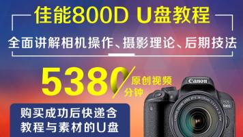 U盘版-佳能800D摄影从入门到精通