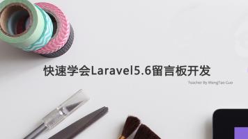 快速学会Laravel5.6留言板开发