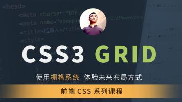 程序员来体验未来的css3布局方式 ,grid 栅格系统真香