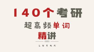 【22/23届考研】140个超高频必考英语单词+词根词缀精讲