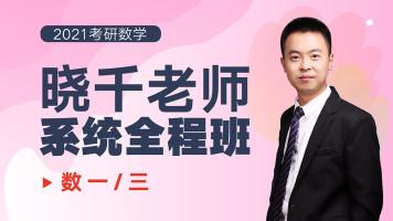 【赠全年1V1答疑服务】21考研-晓千老师系统全程班:数学一/三