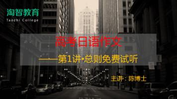 陈博士日语高考日语作文万能模版  第1课 总则