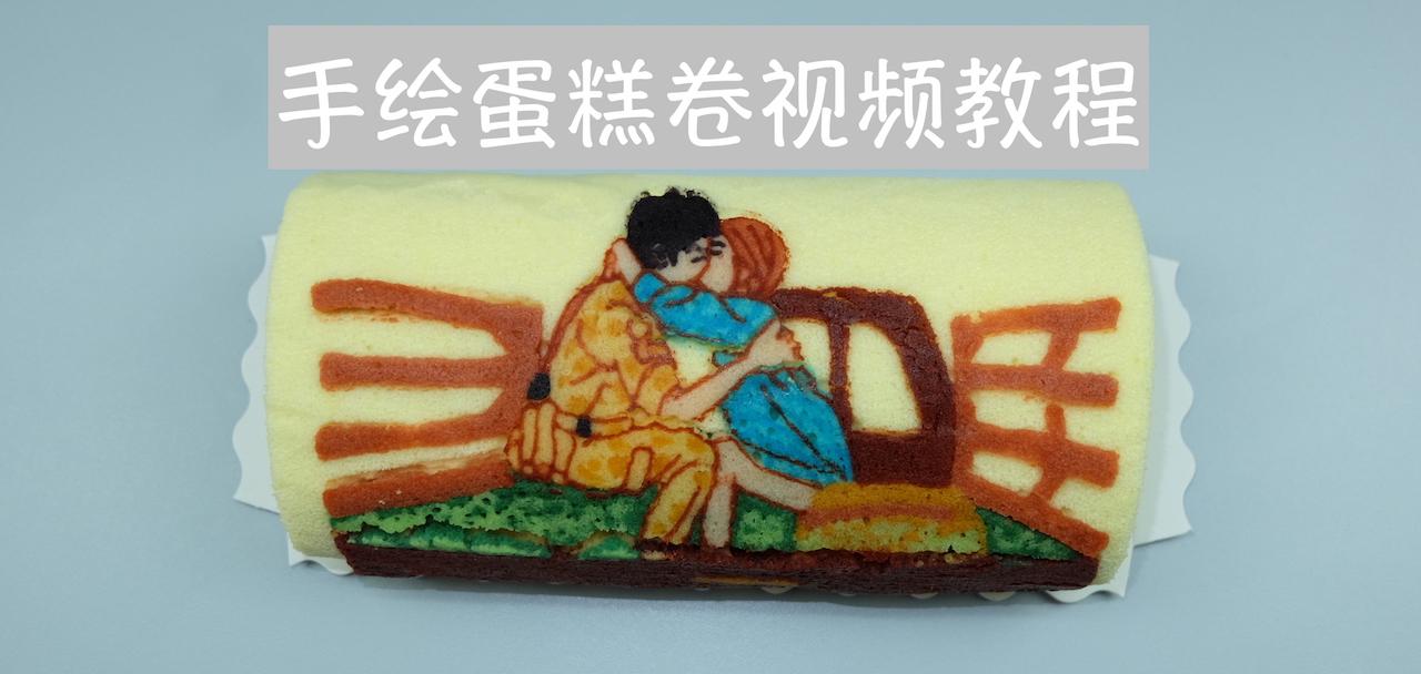 手绘蛋糕卷视频教程