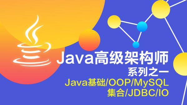 Java高级架构师之Java基础/OOP/MySQL/集合/JDBC/IO【实训在线】
