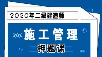 【游一男】2020年二建二级建造师施工管理押题课